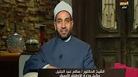 برنامج المسلمون يتساءلون حلقة 29-12-2016