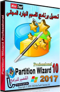 Partition Wizard Free 2017