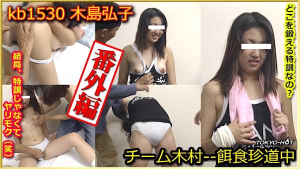 Tokyo Hot kb1530