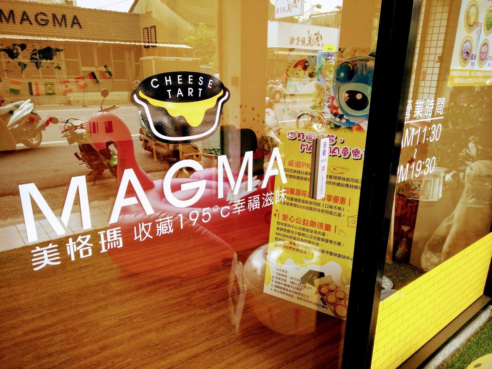 雲林虎尾《MAGMA熔岩起司塔專賣店》@收藏195°C幸福滋味