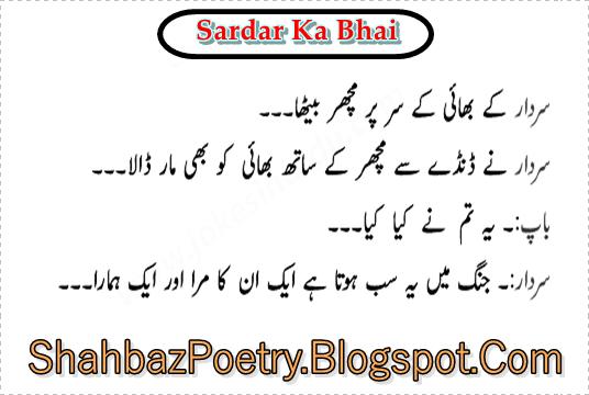 Funny Jokes In Urdu Of Pathan And Sardar Sardar Ka Bhai Funny J...
