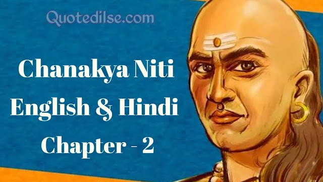 Chanakya Niti in English & Hindi - Chapter – 2