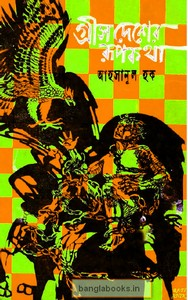 Greece Desher Rupkatha by Ahsanul Haque ebook