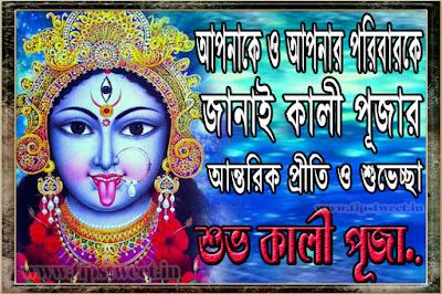 Whatsapp Kali Puja Bengali Status- কালী পূজা স্ট্যাটাস