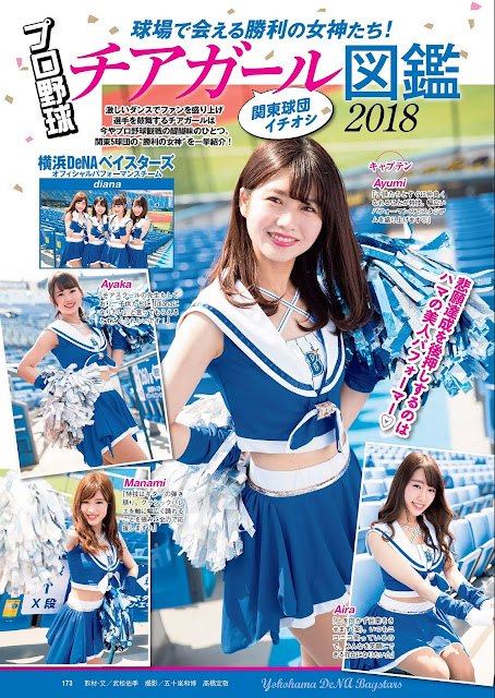 Cheer Girl Weekly Playboy No 21 2018 Photos