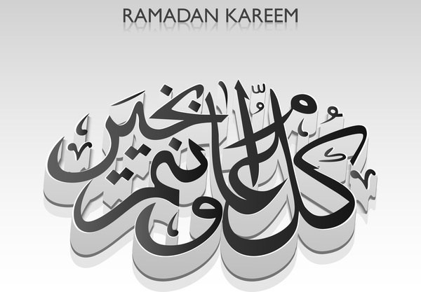 happy ramadan messages