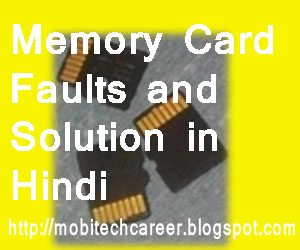 Mobile Repairing Course - Memory Card Faults Solution in Hindi