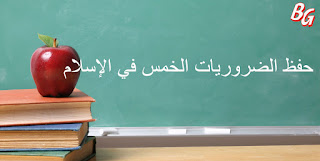 حفظ الضروريات الخمس في الإسلام