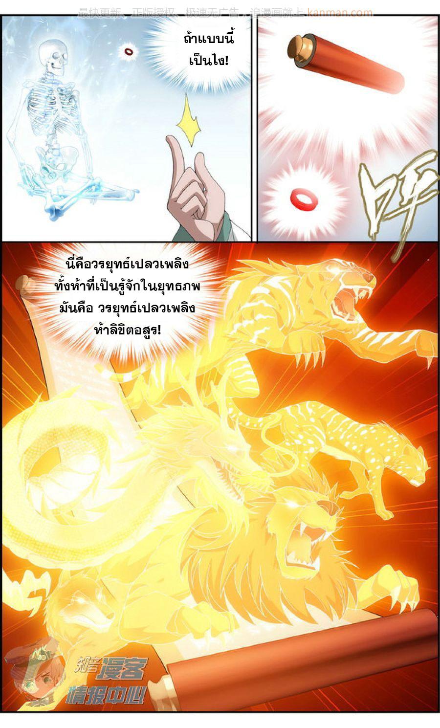อ่านการ์ตูน Doupo Cangqiong 208 ภาพที่ 11