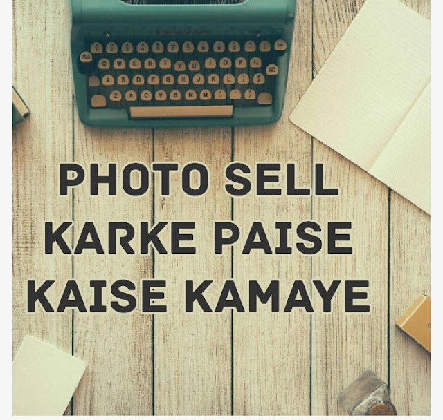 Photo-sell-karke-paise-kaise-kamaye