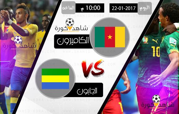 نتيجة مباراة الكاميرون والجابون اليوم بتاريخ 22-01-2017 كأس الأمم الأفريقية