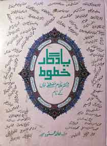 Yadgar Khatoot Urdu Islamic PDF Book