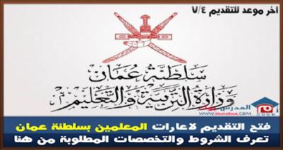 فتح باب التقديم لاعارات دولة عمان 2017 تعرف الشروط والتخصصات المطلوبة من هنا