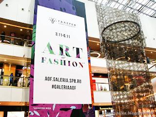 Афиша фестиваля моды и искусства Art of fashion в ТРЦ Галерея в Санкт-Петербурге 3-6.11.2017