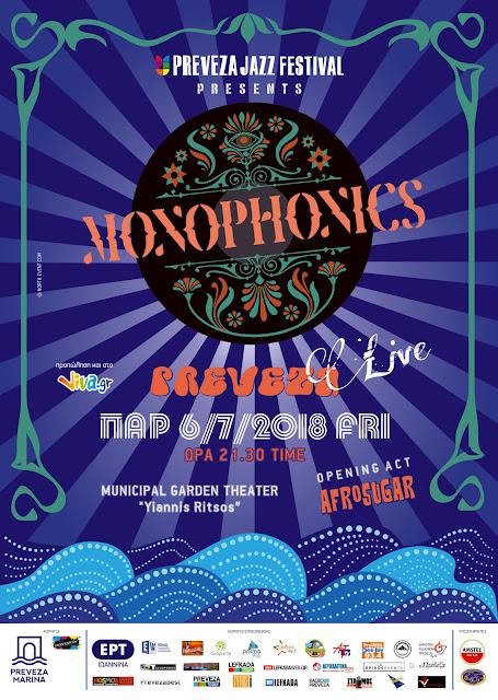 Πρέβεζα: Αυτή την Παρασκευή 6/7 η Μεγάλη Συναυλία των Monophonics στην Πρέβεζα