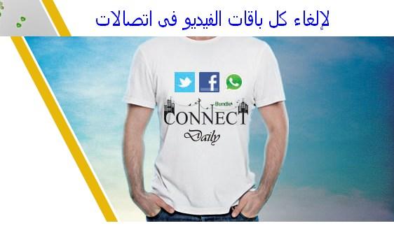 كود الغاء باقة الڤيديو ال ٢ جنيه من اتصالات مصر