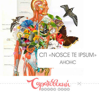 "Анатомический цикл ""Nosce te ipsum"""
