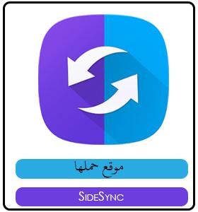 تحميل برنامج سايد سينك Download SideSync لتحكم في الهاتف عن طريق الكمبيوتر