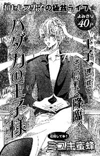 Hadaka no Ouji-sama (Miyuki Mitsubachi)