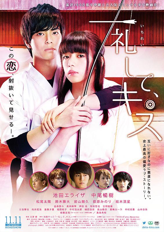 Sinopsis Film Jepang 2017: Bow Then Kiss / Ichirei Shite, Kisu