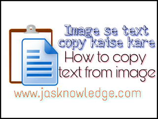 Image se text ko copy kaise kare