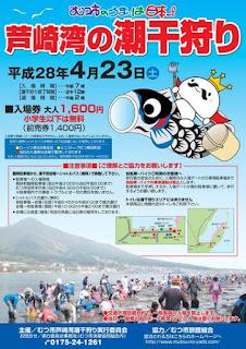 Ashizaki Bay Clamming 2016 poster 平成28年 むつ市 芦崎湾潮干狩 ポスター Mutsu City Ashizaki-wan Shiohigari