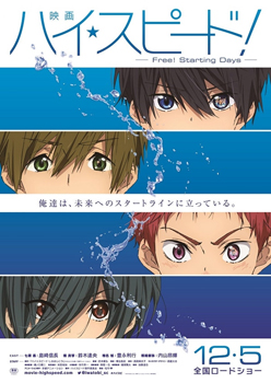 High Speed! – Free! Starting Days