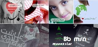 صور رمزيه عن اليوم الوطني  للمسنBb ( بي بي )