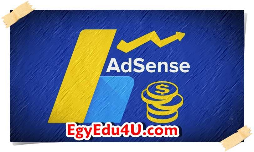 مجالات الربح من جوجل ادسنس Google Adsense, مجالات الربح من جوجل ادسنس, انشاء حساب جوجل ادسنس