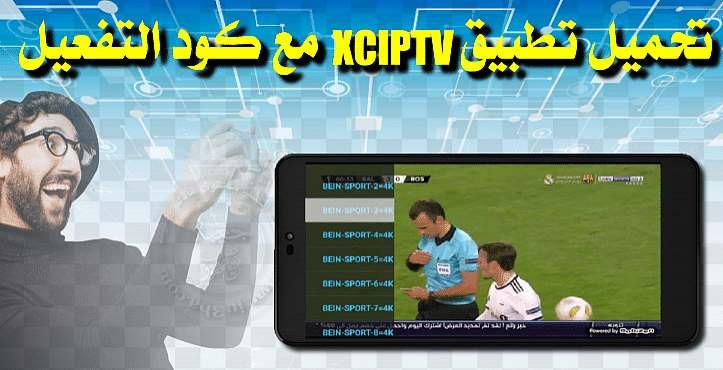 تحميل تطبيق XCIPTV  لمشاهدة القنوات المشفرة مع كود التفعيل لسنة 2019 لأجهزة الأندرويد