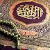 قصة نزول القرآن على محمد رسول الله صلى الله عليه وسلم