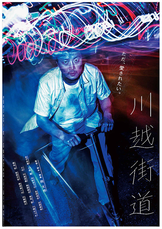 Sinopsis Tokyo Outskearts / Kawagoe Kaido (2016) - Film Jepang