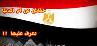 8 حقائق قد تفاجئك عن دولة مصر سيعرفها معظم العرب لأول مرة !!