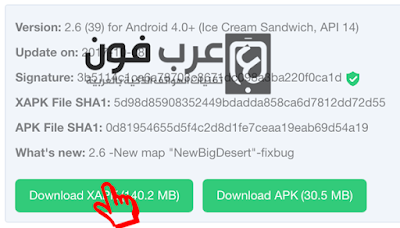 شرح xapk installer لتثبيت الألعاب الكبيرة على أندرويد