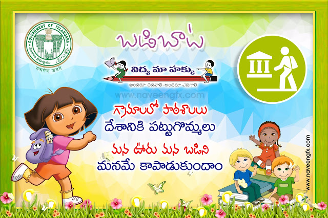 badi-bata-telangana-govt-school-campaign-slogans-quotes-wallpaper-images