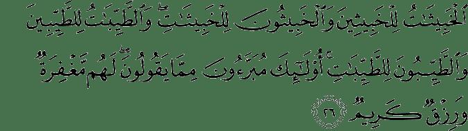 Surat An Nur ayat 26