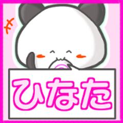 Panda's name sticker for Hinata