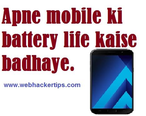c787005d3b951e Web Hacker Tips: Apne smartphone ki battery life kaise badhaye ...