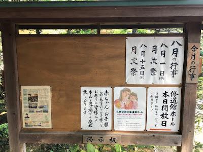 八月の行事(平成30年)