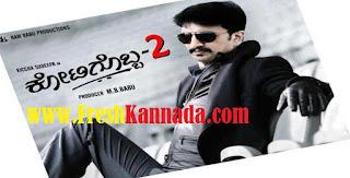 Kotigobba 2 (2016) Kannada Movie Songs Free Download