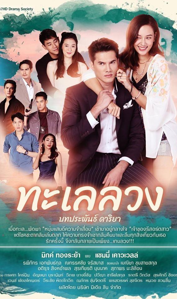 Biển Tình Dậy Sóng - Tình Nơi Biển Xanh - Talay Luang (2021)