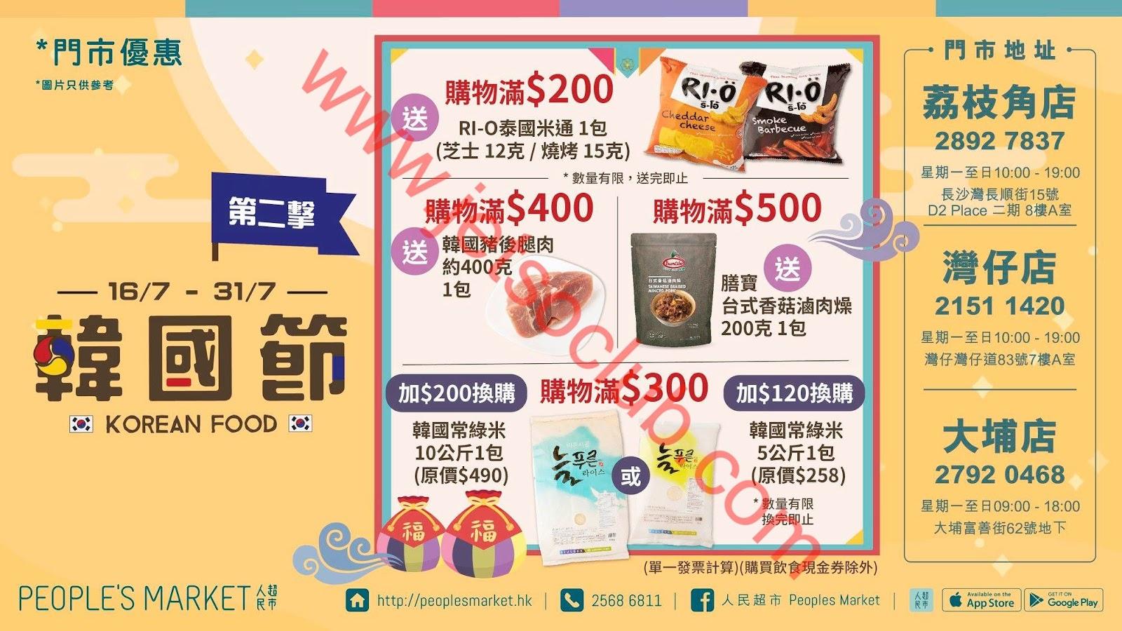 人民超市:韓國節 第二擊(16-31/7) ( Jetso Club 著數俱樂部 )