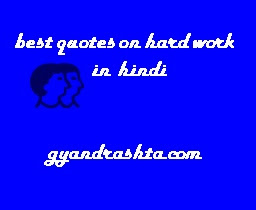 quotes-on-work
