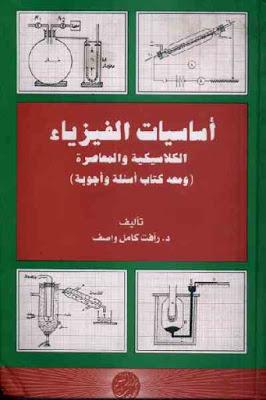 أساسيات الفيزياء الكلاسيكية والمعاصرة pdf