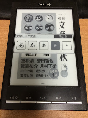 BookLive Reader Lideoで別冊文藝春秋