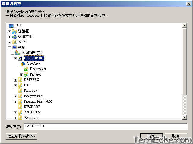[密技] Windows OneDrive Dropbox 移至 SD 卡,讓 SSD 使用壽命更長久_503