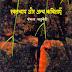 पंकज चतुर्वेदी का नवीनतम कविता संग्रह 'रक्तचाप और अन्य कविताएँ'