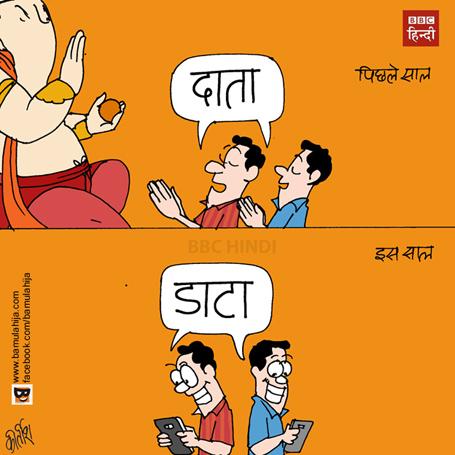 ganesh chaturthi, ganesh cartoon, festival, 4g, jio, caroons on politics, indian political cartoon, bbc cartoon, hindi cartoon