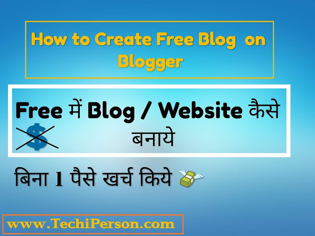 Free me Blog website kaise banaye