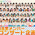 [SHOW] SKE48 x SHOWROOM「SKE48 all members solo concert planning conference」[23 September 2016]